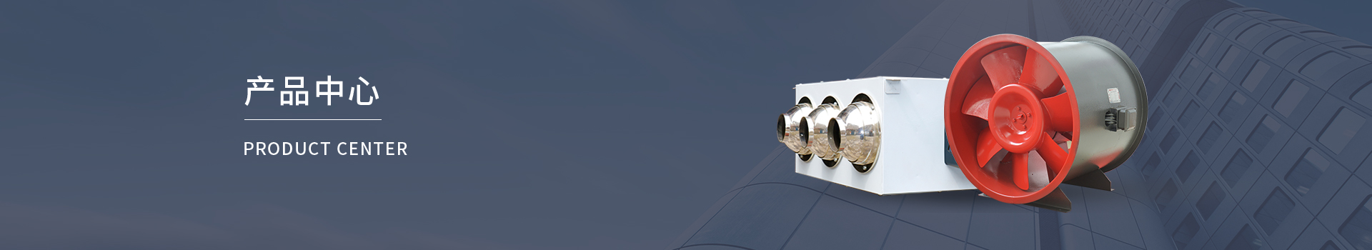 吊顶式新风换气机