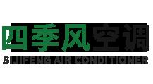 靖江市四季风空调设备有限公司